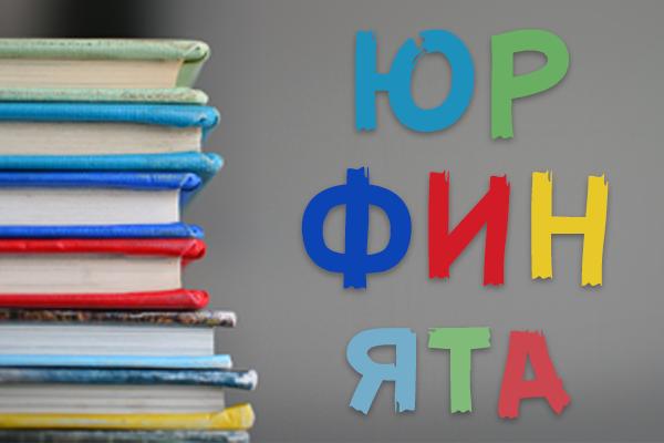 Permalink to:Виртуальный журнал ЮРФИНята